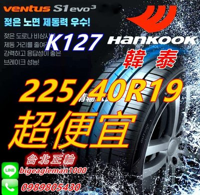 韓泰 HANKOOK S1 evo3 K127 225/40/19 特價超便宜 PS4 CSC5 S007 PS91