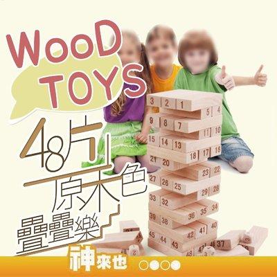 48片原木色疊疊樂 積木 抽抽樂 疊疊樂 層層疊 木製玩具 48片 數字層層疊 疊疊高 抽積木 兒童益智玩具【神來也】