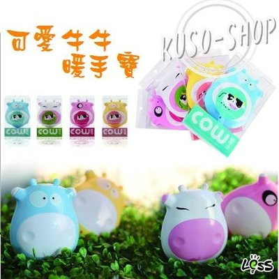 ~kuso~shop~可愛奶牛USB暖手寶 電暖寶 暖暖寶 暖暖蛋 暖手蛋