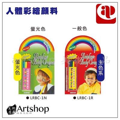 【Artshop美術用品】AP 人體彩繪顏料 彩虹條系列 一般色/螢光色 兩款可選
