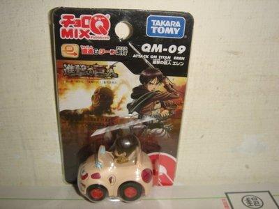 1阿Q迴力車 TAKARA TOMY CHORO Q新阿Q車 里維 進擊的巨人QM~09 巨人艾連 車一佰二十一元起標