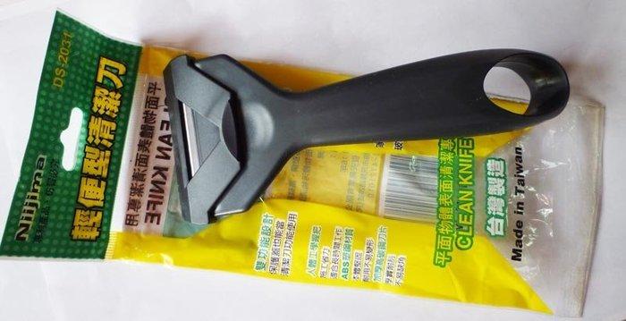 【元山五金】正台灣製專業 Niijima 兩用專利型清潔刀 輕便型清潔刀 刮刀