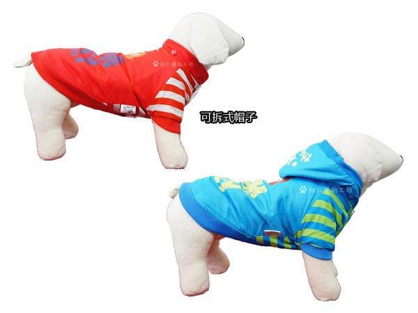 翔仁寵物工坊~寵物精品百貨【Love Family可拆連帽寵物外套】紅、藍2色