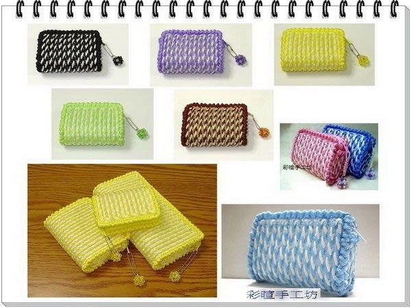 鉤織網包小物零錢包材料~利利安線、毛線、紙線、棉線、苧麻~手工藝材料、編織工具、書【彩暄手工坊】
