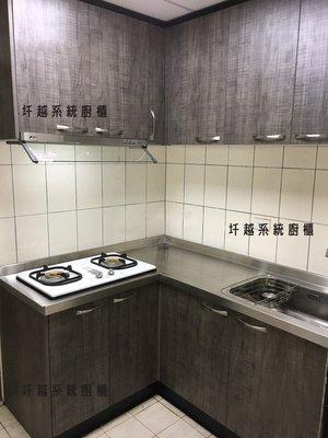 『圲越系統廚櫃』廚具 流理台 白鐵檯面 上下櫃210cm
