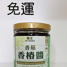 菇王-香菇香椿醬240公克*4罐~特價$480元~免運
