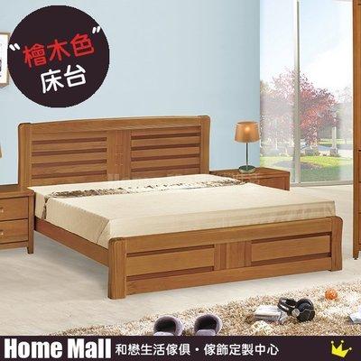 HOME MALL~大西洋雙人5尺實木床架 $13600~(雙北市免運費)5E