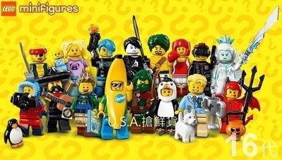 限量超取免運【LEGO 樂高】2016最新 積木/ Minifigures人偶包系列: 16代 一盒共60包 71013