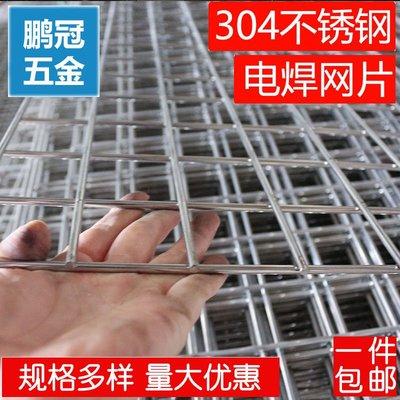 【台灣·好貨款】304不銹鋼網格網片防銹篩網養殖雞籠子鐵絲防護圍網電焊網焊接網