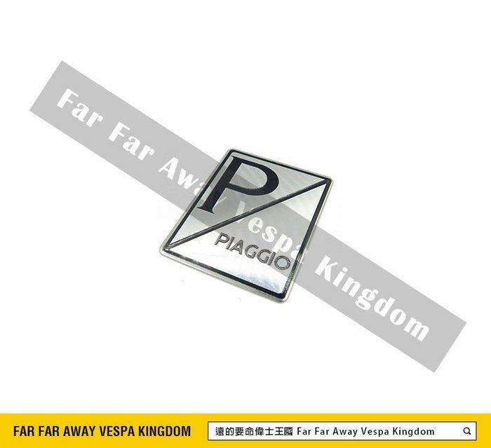 遠的要命偉士王國 Vespa 金屬立體 面板四角P 飾牌 全車系適用 銀底 電鍍風