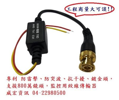 台中 監控 攝影機維修 監視器施工 防雷擊 防突波 抗干擾 AHD TVI CVI CVBS BNC 8MP 絞線傳輸器