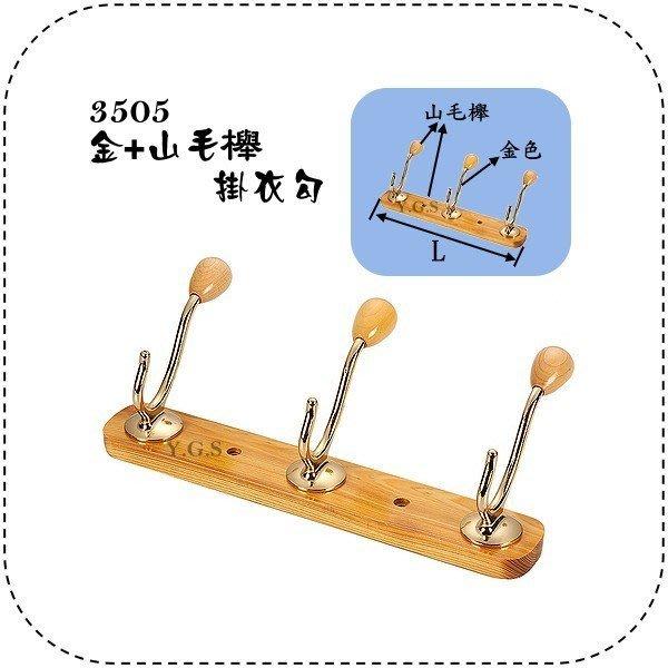 Y.G.S~衣櫃配件系列~3505掛衣勾(三種規格,三種樣式) (含稅)