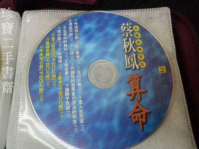 【珍寶二手書齋ct6】已測試裸片 CD 專輯 蔡秋鳳 算命 滾石