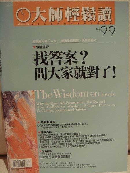 近全新經營管裡雜誌【大師輕鬆讀】第 99 期,無底價!免運費!
