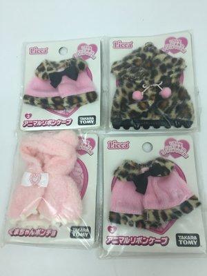 日本正版Takara Tomy Licca Doll Poncho衣服 4件共$148