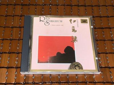 中唱89年《紅高粱》T113-06內圈CD