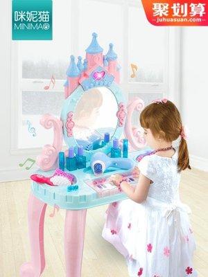 兒童玩具兒童玩具女孩過家家梳妝臺化妝臺品公主彩妝盒套裝女童玩具3-6歲 全場88折