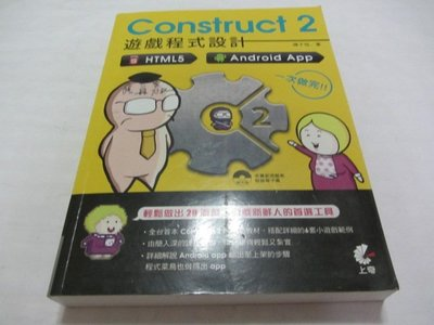 Construct 2 遊戲程式設計:HTML5、Android App 一次做完(附光碟)》傅子恆│上奇(ㄌ88袋)