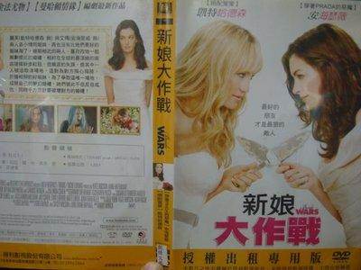 【正版出租二手DVD】【劇情~新娘大作戰 *片況優 *Bride Wars】【凱特哈德森、安海瑟薇】