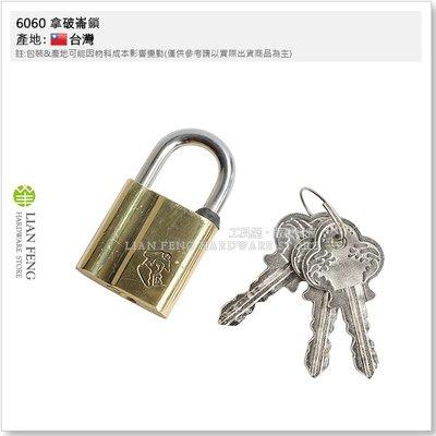 【工具屋】*含稅* 6060 拿破崙鎖 30mm 銅鎖 鎖頭 門鎖 銅掛鎖 多用途 附3把鑰匙 安全鎖頭 防護 台灣製