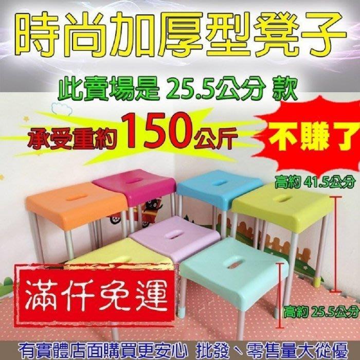 ╭*雲蓁小屋*╯【60022-150時尚加厚型凳子No%】椅子 板凳  休閒椅  戶外露營椅  擺攤椅 椅 桌椅 凳子
