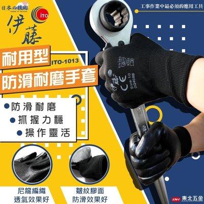 附發票(東北五金)正日本伊藤 專業級防滑手套 防滑工作手套 耐油止滑手套 超耐磨耐油 優惠中!