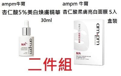 維琪的流行小站 ~ ampm牛爾 杏仁酸5%美白煥膚精華30ml加ampm 杏仁酸柔膚亮白面膜5入(盒)