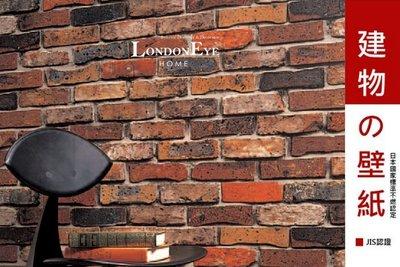 【LondonEYE】LOFT工業風 • 日本進口建材壁紙 • 美式工業火頭磚X異色系 紅磚餐廳/住宅店面 PH限時特價