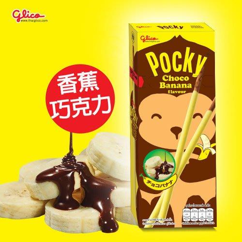 泰國 香蕉巧克力 芒果 Pocky Choco Banana Mango 25g/盒