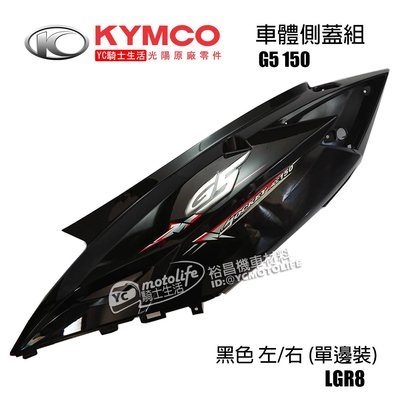 YC騎士生活_KYMCO光陽原廠 側蓋 車殼 G5 150 含標誌 車體側蓋 車體蓋 左側蓋 右側蓋 SE30AH 黑色