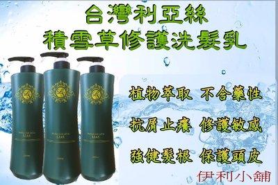 台灣利亞絲抗屑止癢 積雪草修護洗髮乳-1000ML