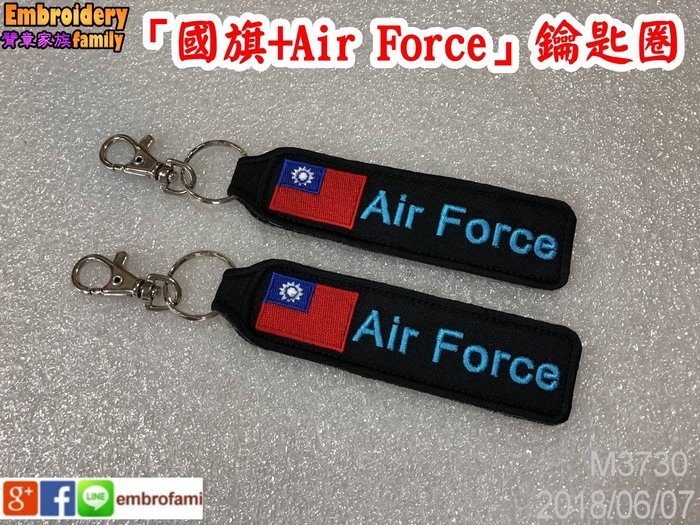 ※AIR FORCE空軍專案※黑底雙面鑰匙圈吊牌,臺灣國旗+Air Force 鑰匙圈 2個!