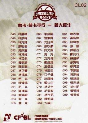 2014 中華職棒 職棒24年 球員卡 check list 普卡/普卡平行 義大犀牛 高雄市立澄清湖棒球場 CL02