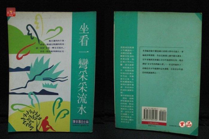 《坐看一彎采采流水》ISBN:9575304721│幼獅文化(圖書)│陳幸蕙│七成新,如要寄送 + 65元運費