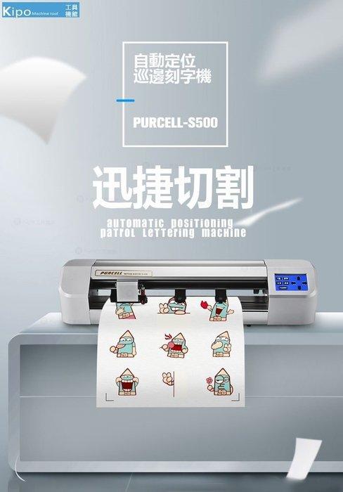 全自動巡邊電腦刻字機 小型自黏標籤貼紙模切機 熱轉印圖案輪廓割字機- MAH016104A