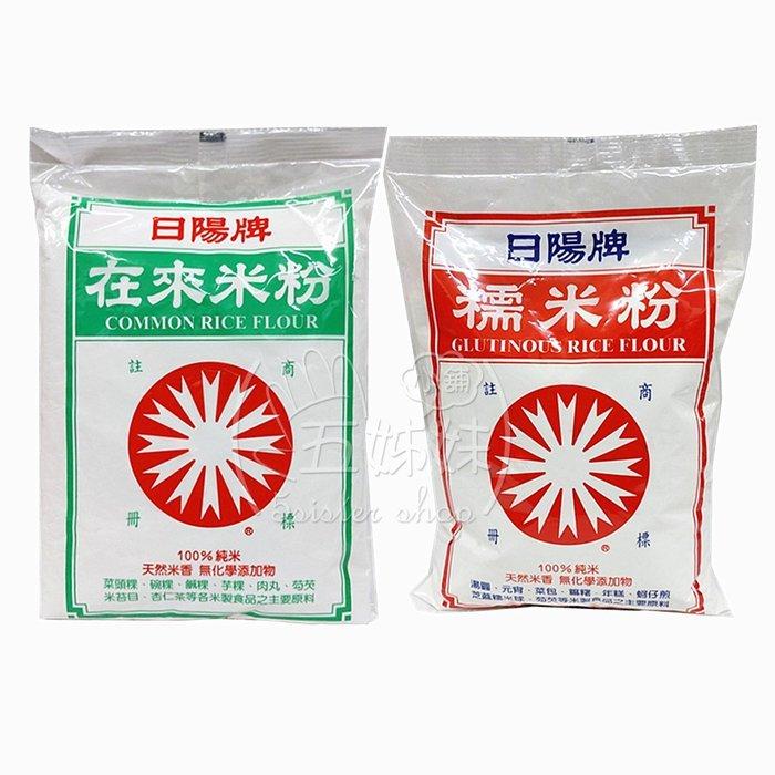 【日陽牌】在來米粉/糯米粉$43元,每包600公克,超取限7包
