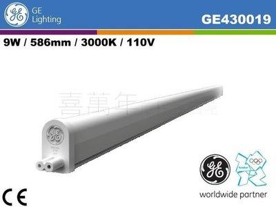 [清庫存特賣] 奇異GE LED Batten 2呎 9W 3000K 110V 層板燈 支架燈_GE430019