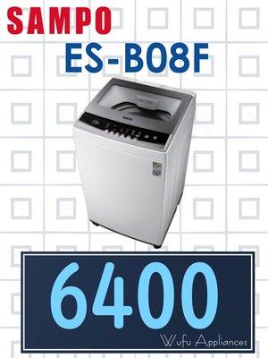 【網路3C館】原廠經銷,可自取 【來電批發價6400】SAMPO 聲寶7.5公斤 單槽定頻 洗衣機 ES-B08F