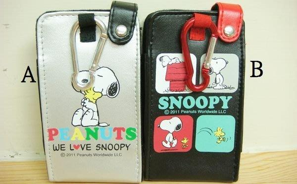 史努比SNOOPY 手機皮套 手機袋 小物袋 附登山扣17738/17745分售 奶爸商城 特價出清 隨機出貨