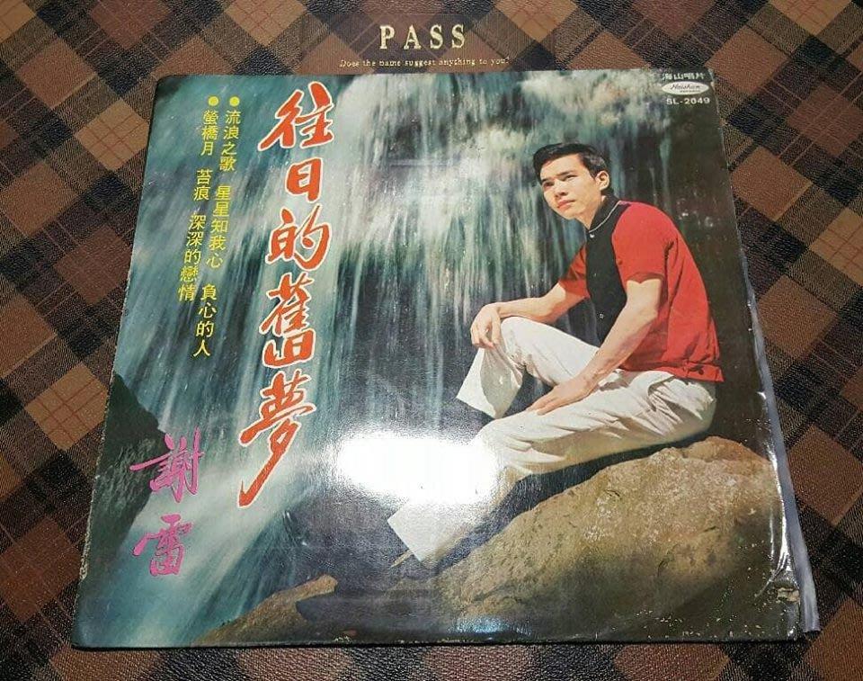 【絕版黑膠唱片】《謝雷》 往日的舊夢 / 流浪之歌...
