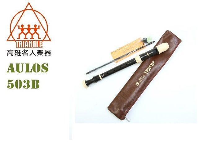 【名人樂器】日本製 公司貨 AULOS 503B 英式 高音直笛 學校直笛團愛用品牌