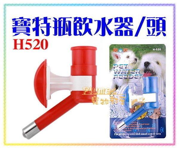 【Plumes寵物部屋】台灣精品HER CHY《禾其H520寵物專用寶特瓶飲水器》鋼珠環保飲水頭【可超取】