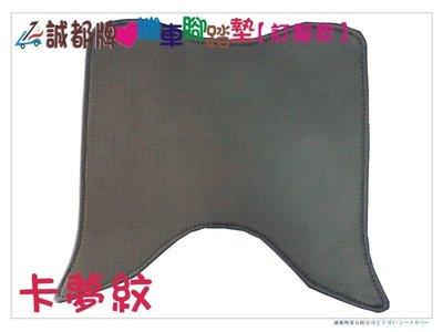卡夢紋 踏板【誠都牌】【AC-03】 GP LIKE 腳踏墊 機車 訂製款 黑色 G5 G6 悍將 祝水