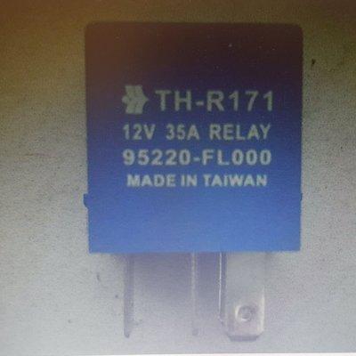 車用冷氣壓縮機 冷氣風扇 霧燈 四腳繼電器 12V/35A 台灣製