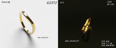 金保全珠寶銀樓(G2372)9999純金 客製 彎弧戒指(請勿直接下標~依國際金價波動調價 請詢問新報價)~訂製