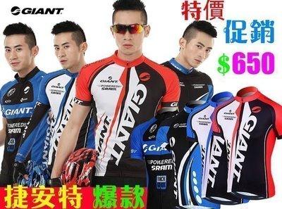【購物百分百】特價促銷 爆款 捷安特GIANT 自行車服 腳踏車服 騎行服 短袖車衣 排汗單車衫