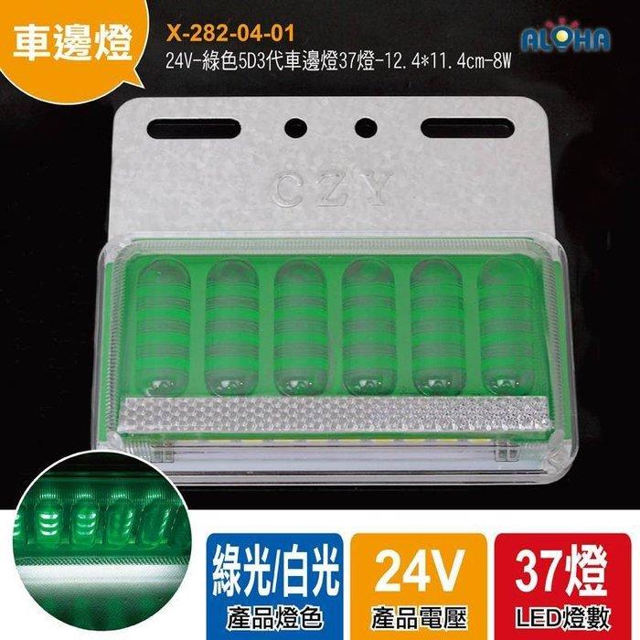 LED車用側邊燈【X-282-04-01】24V-綠色5D 3代車邊燈37燈 煞車燈、方向燈、警示燈、照地燈、側邊