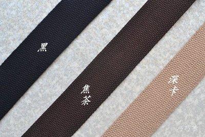 *巧巧布拼布屋*台製精品~3.8cm素色織帶  38mm織帶 / 斜背帶DIY材料 / 拼布手把