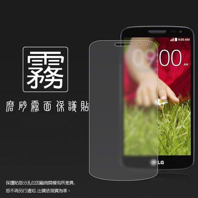 霧面螢幕保護貼 LG G2 mini/G3/G4/G4 Beat/G4C/V10/Spirit LTE C70/G5