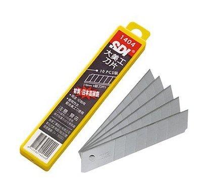 {阿治嬤} 手牌 SDI NO.1404 高利度美工刀片 大10片入 日本高碳鋼製造 銳利 耐用